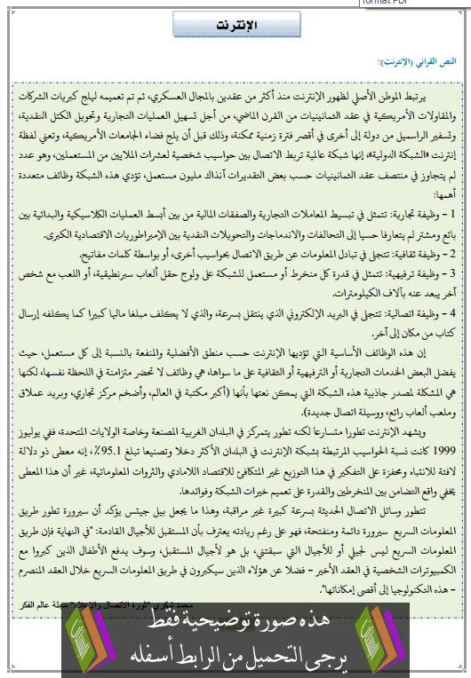 تحضير النص القرائي الإنترنت الثالثة إعدادي (اللغة العربية)