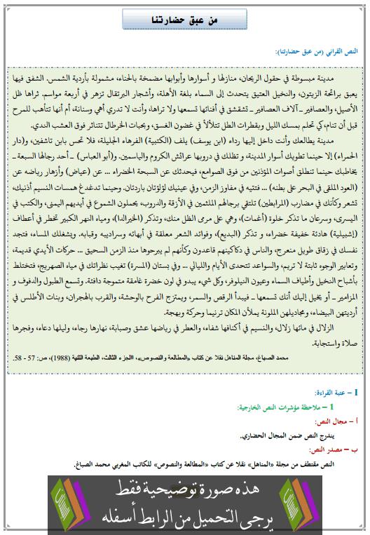 تحضير النص القرائي من عبق حضارتنا الثالثة إعدادي (اللغة العربية)