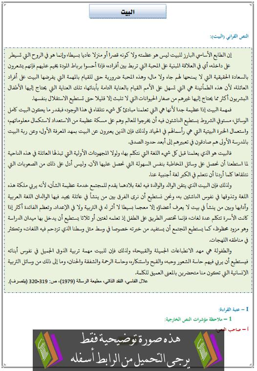 تحضير النص القرائي البيت الثالثة إعدادي (اللغة العربية)