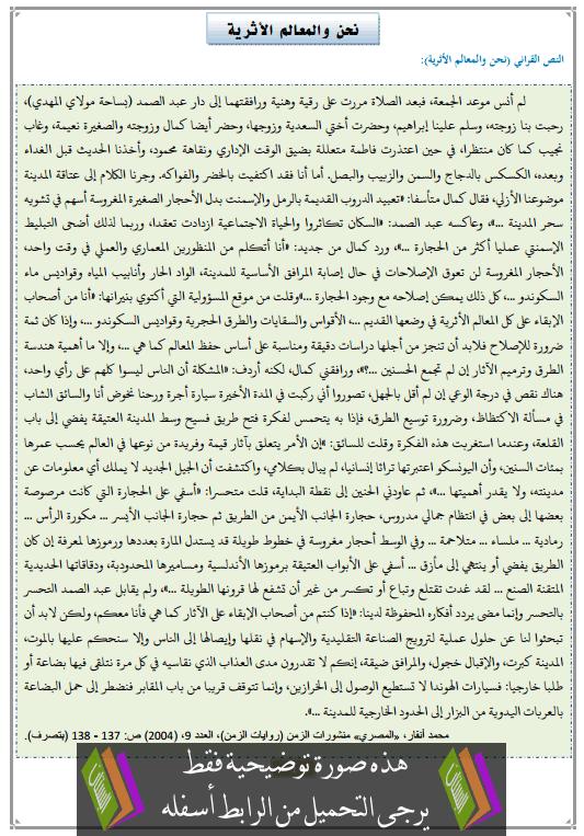 تحضير النص القرائي نحن والمعالم الأثرية الثالثة إعدادي (اللغة العربية)