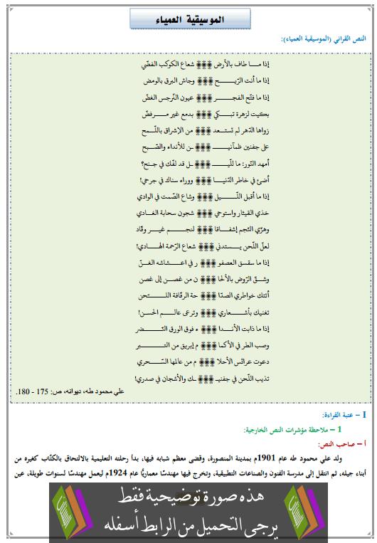 تحضير النص القرائي الموسيقية العمياء الثالثة إعدادي (اللغة العربية)