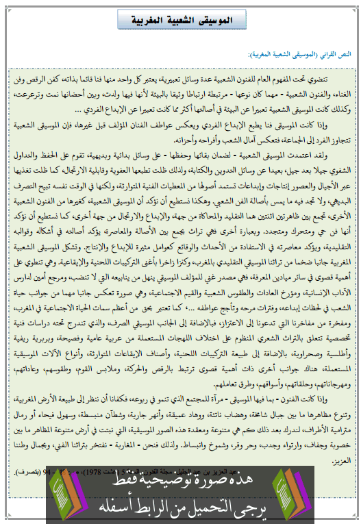 تحضير النص القرائي الموسيقى الشعبية المغربية الثالثة إعدادي (اللغة العربية)