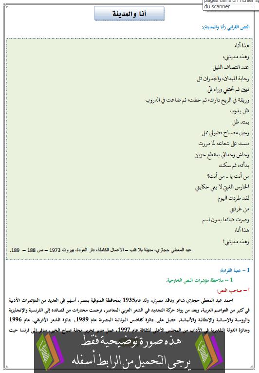 تحضير النص القرائي أنا والمدينة الثالثة إعدادي (اللغة العربية)