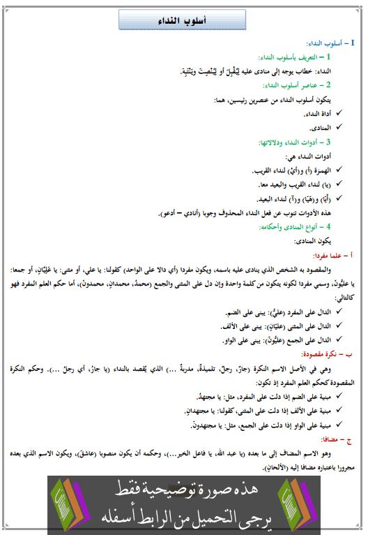 درس أسلوب النداء الثالثة إعدادي (اللغة العربية)