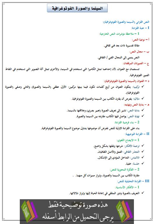 تحضير النص القرائي السينما والصورة الفوتوغرافية الثالثة إعدادي (اللغة العربية)