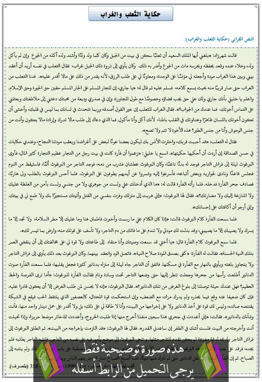 تحضير النص القرائي حكاية الثعلب والغراب الثالثة إعدادي (اللغة العربية)