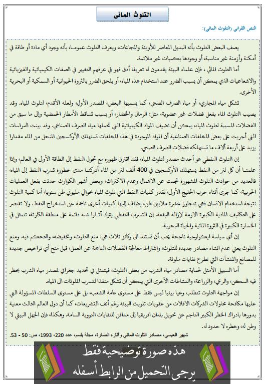 تحضير النص القرائي التلوث المائي الثالثة إعدادي (اللغة العربية)