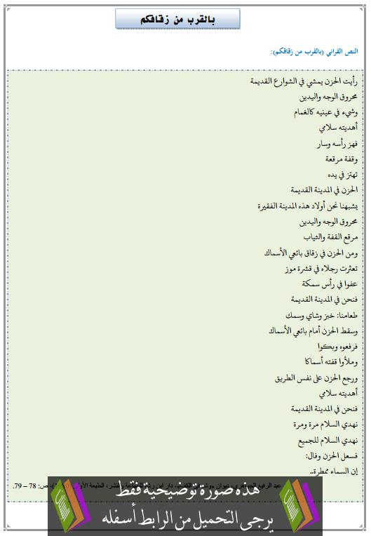 تحضير النص القرائي بالقرب من زقاقكم الثالثة إعدادي (اللغة العربية)