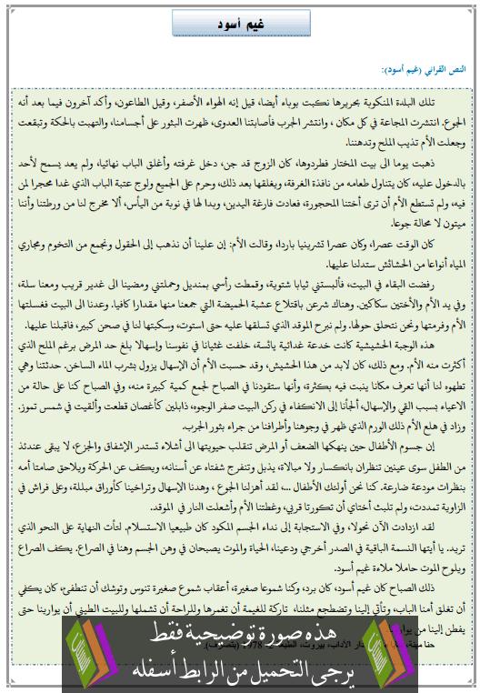تحضير النص القرائي غيم أسود الثالثة إعدادي (اللغة العربية)