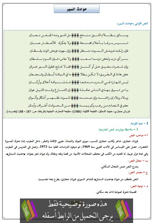 تحضير النص القرائي حوادث السير الثالثة إعدادي (اللغة العربية)