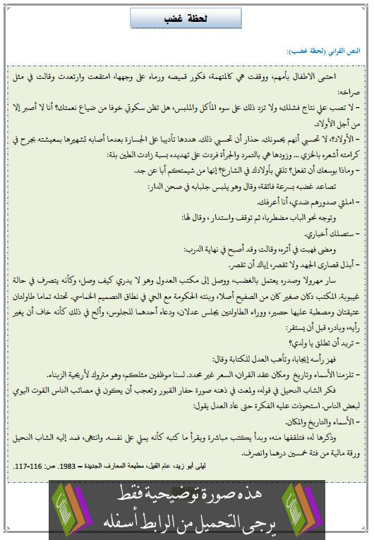 تحضير النص القرائي لحظة غضب الثالثة إعدادي (اللغة العربية)