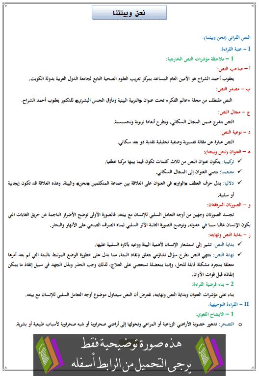 تحضير النص القرائي نحن وبيئتنا الثالثة إعدادي (اللغة العربية)