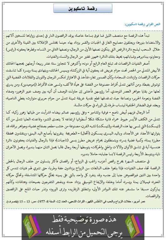 تحضير النص القرائي رقصة تاسكيوين الثالثة إعدادي (اللغة العربية)