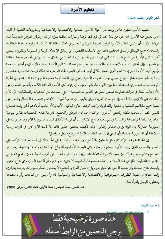تحضير النص القرائي تنظيم الأسرة الثالثة إعدادي (اللغة العربية)