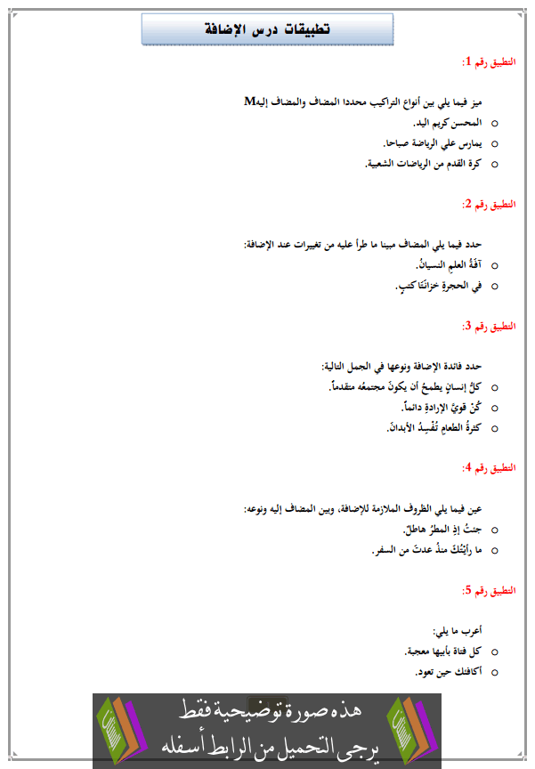 تطبيقات درس الإضافة الثالثة إعدادي (اللغة العربية)