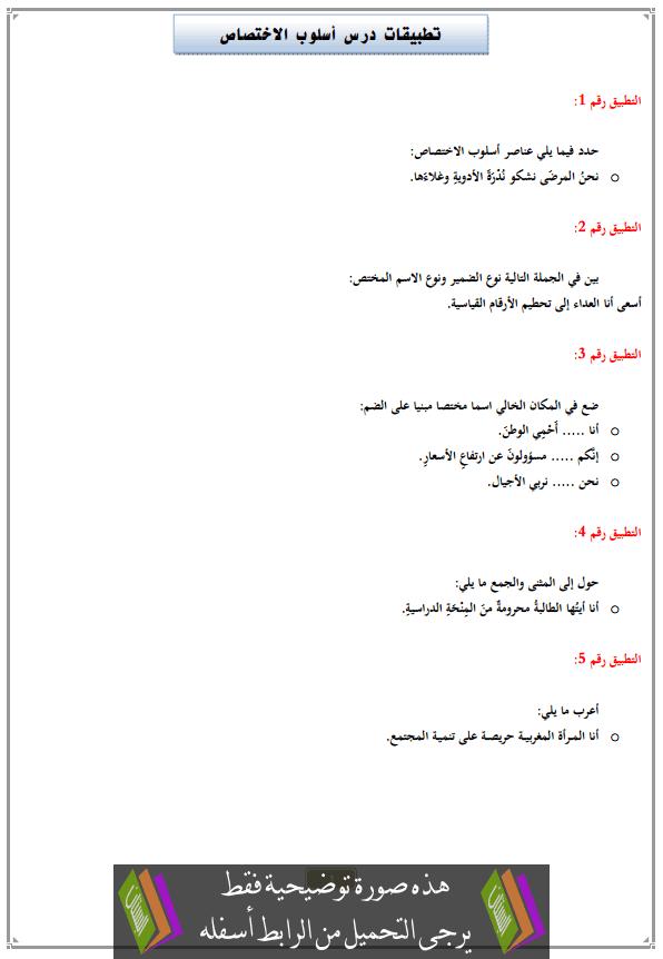 تطبيقات درس أسلوب الاختصاص مع التصحيح الثالثة إعدادي (اللغة العربية)