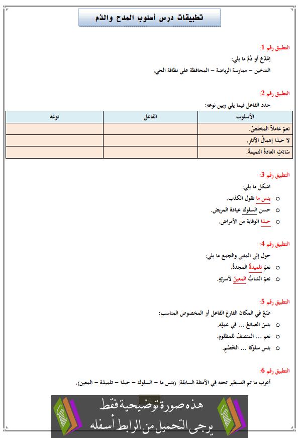 تطبيقات درس أسلوب المدح والذم مع التصحيح الثالثة إعدادي (اللغة العربية)