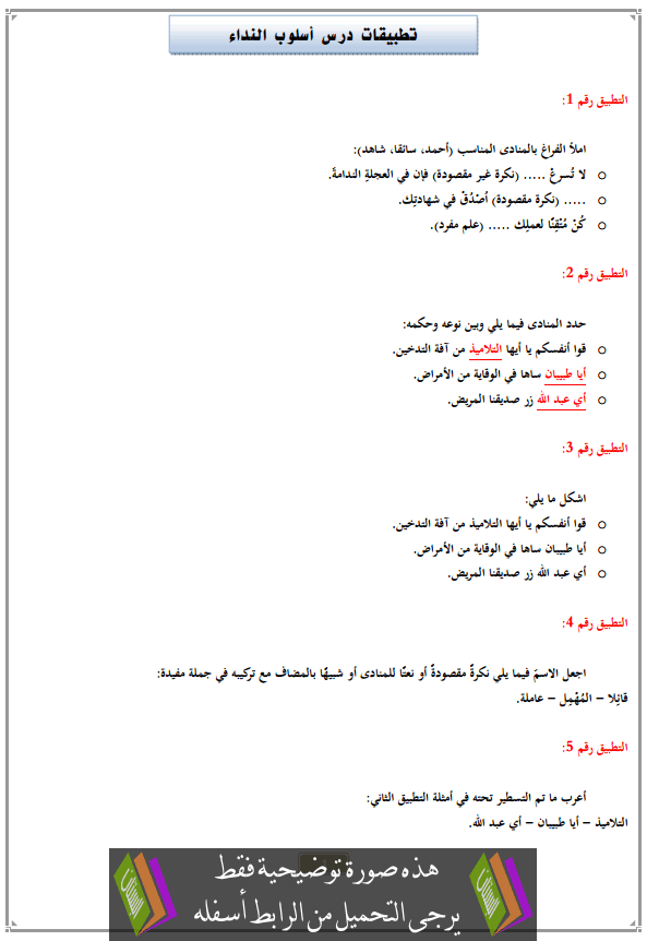 تطبيقات درس أسلوب النداء مع التصحيح الثالثة إعدادي (اللغة العربية)