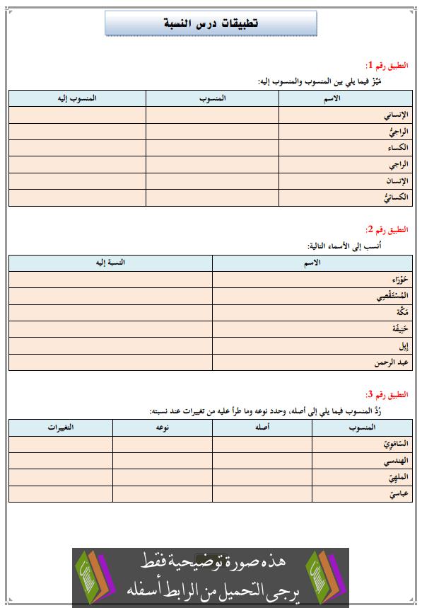 تطبيقات درس النسبة مع التصحيح الثالثة إعدادي (اللغة العربية)