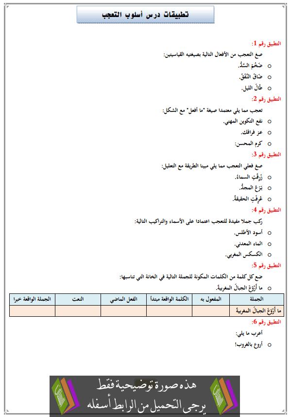 تطبيقات درس أسلوب التعجب مع التصحيح الثالثة إعدادي (اللغة العربية)