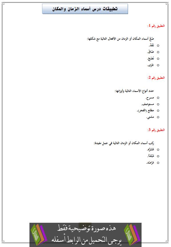 تطبيقات درس أسماء الزمان والمكان مع التصحيح الثالثة إعدادي (اللغة العربية)