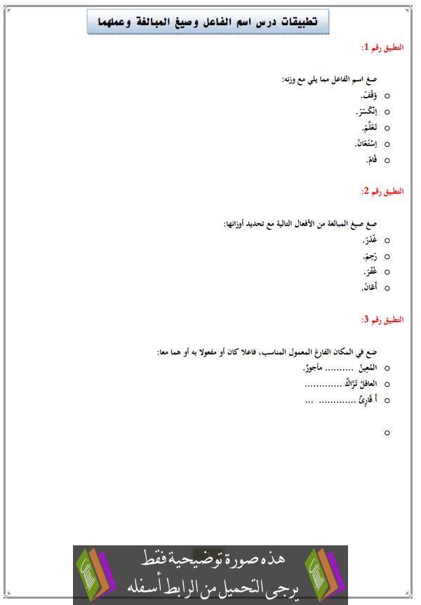 تطبيقات درس اسم الفاعل وصيغ المبالغة وعملهما مع التصحيح الثالثة إعدادي (اللغة العربية)
