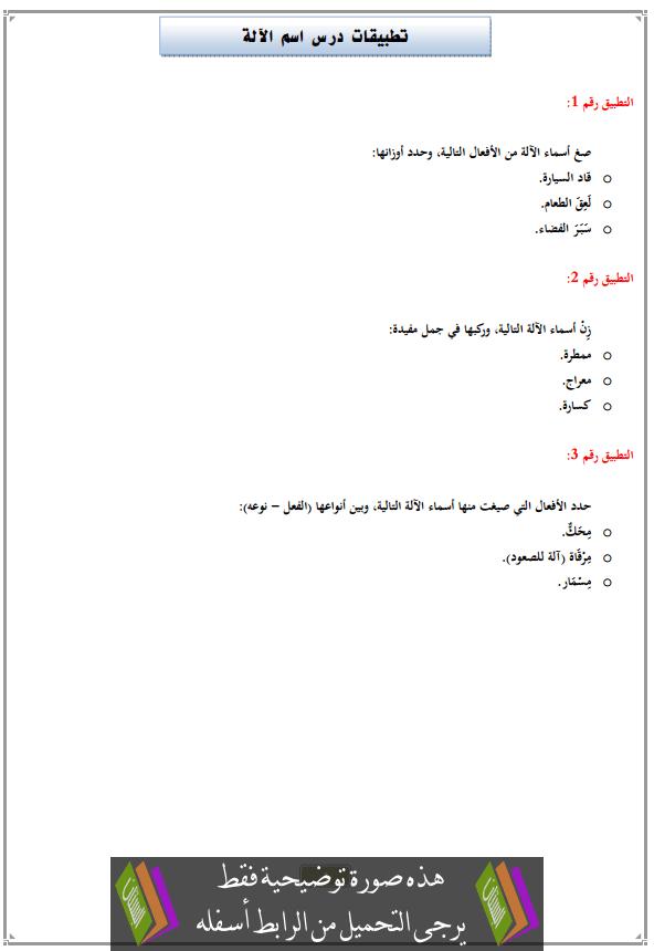 تطبيقات درس اسم الآلة مع التصحيح الثالثة إعدادي (اللغة العربية)