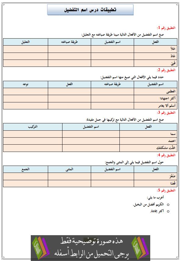 تطبيقات درس اسم التفضيل مع التصحيح الثالثة إعدادي (اللغة العربية)