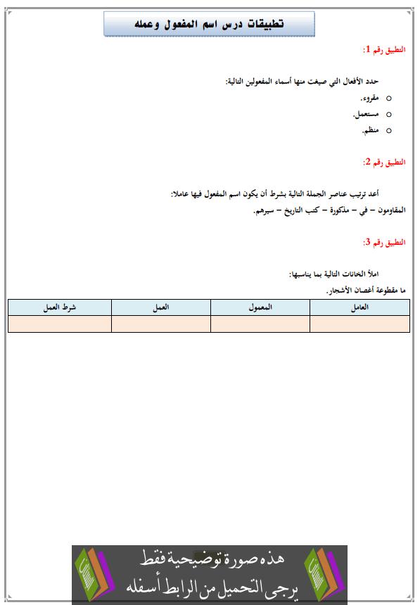 تطبيقات درس اسم المفعول وعمله مع التصحيح الثالثة إعدادي (اللغة العربية)