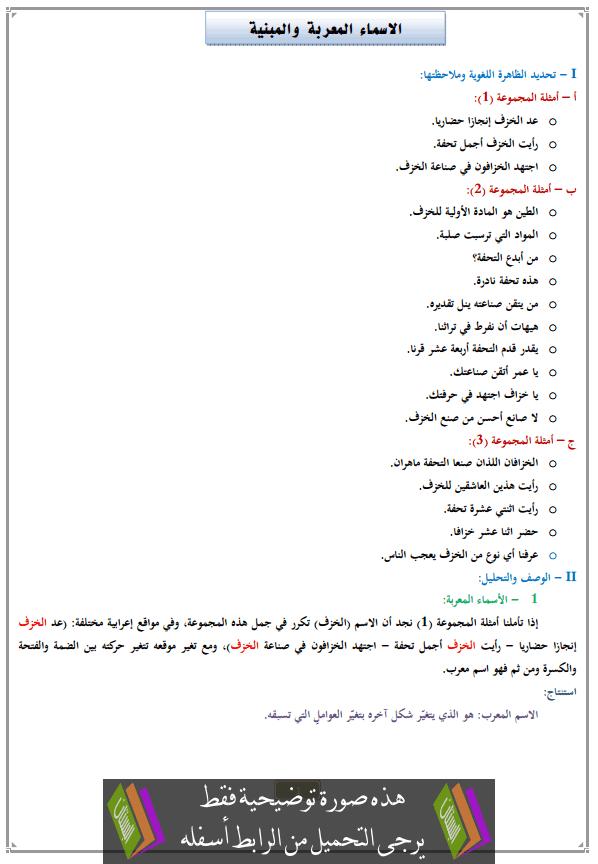 درس الأسماء المعربة والمبنية للأولى إعدادي (اللغة العربية)
