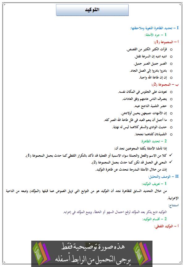 درس التوكيد للثانية إعدادي (اللغة العربية)