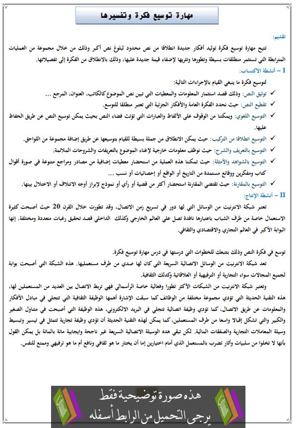 تحميل اللغة العربية للاندرويد