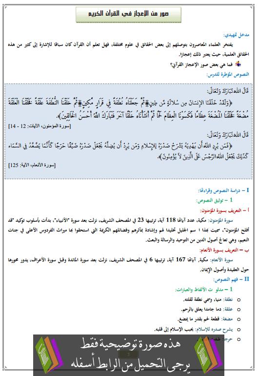 درس صور من الإعجاز في القرآن الكريم الثانية إعدادي في التربية الإسلامية