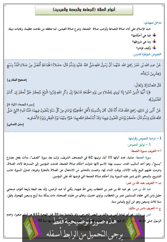 درس أنواع الصلاة (الجماعة والجمعة والعيدين) الثانية إعدادي في التربية الإسلامية