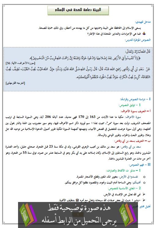 درس البيئة دعامة للصحة في الإسلام الثانية إعدادي في التربية الإسلامية