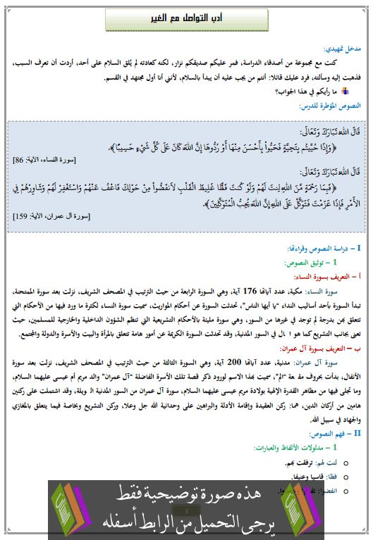 درس أدب التواصل مع الغير الأولى إعدادي في التربية الإسلامية