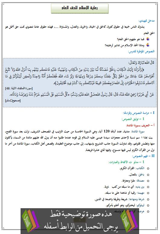 درس رعاية الإسلام للحق العام الثالثة إعدادي في التربية الإسلامية