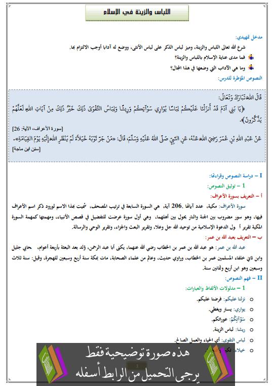 درس اللباس والزينة في الإسلام الثانية إعدادي في التربية الإسلامية