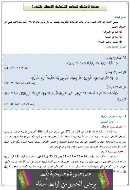 درس محاربة الإسىلام للمفاسد الاقتصادية (الإسراف والتبذير) الثانية إعدادي في التربية الإسلامية