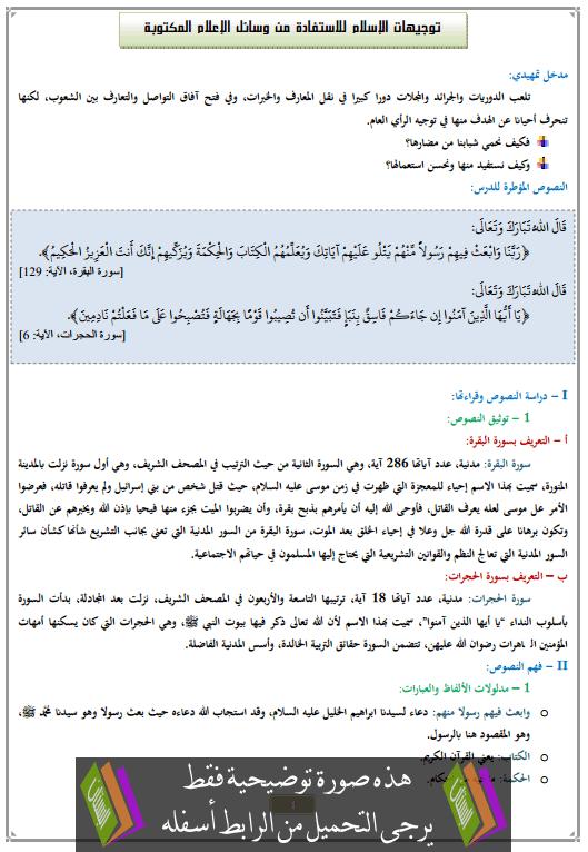 درس توجيهات الإسلام للاستفادة من وسائل الإعلام المكتوبة والمقروءة الثالثة إعدادي في التربية الإسلامية