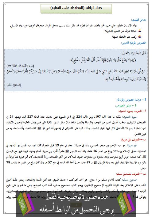درس جمال الباطن (المحافظة على الفطرة) الثالثة إعدادي في التربية الإسلامية