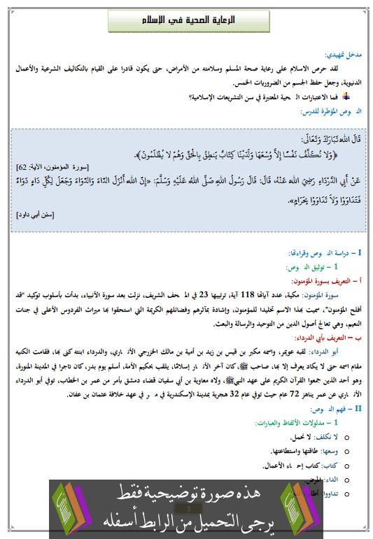 درس الرعاية الصحية في الإسلام الثالثة إعدادي في التربية الإسلامية