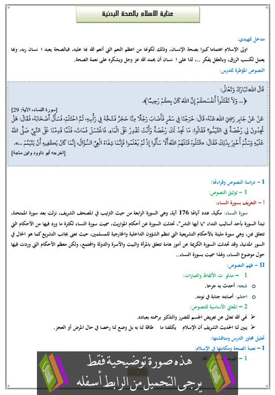 درس عناية الاسلام بالصحة البدنية الثانية إعدادي في التربية الإسلامية