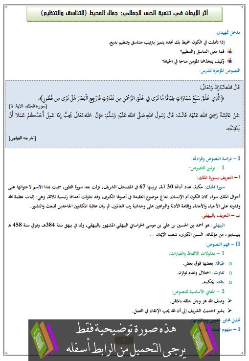 درس أثر الإيمان في تنمية الحس الجمالي: جمال المحيط (التناسق والتنظيم) الثانية إعدادي في التربية الإسلامية