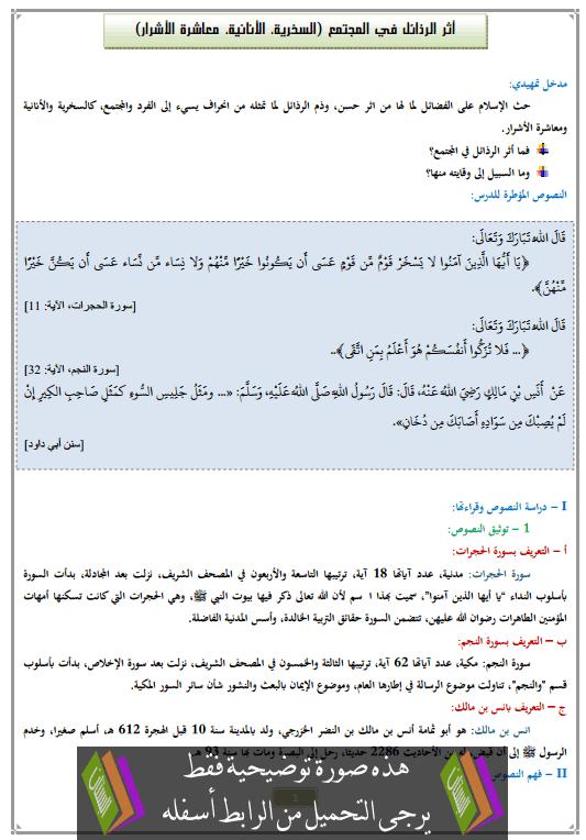 درس أثر الرذائل في المجتمع (السخرية، الأنانية، معاشرة الأشرار) الثانية إعدادي في التربية الإسلامية