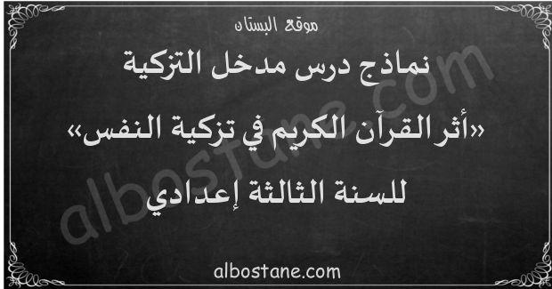درس أثر القرآن في تزكية النفس للسنة الثالثة إعدادي