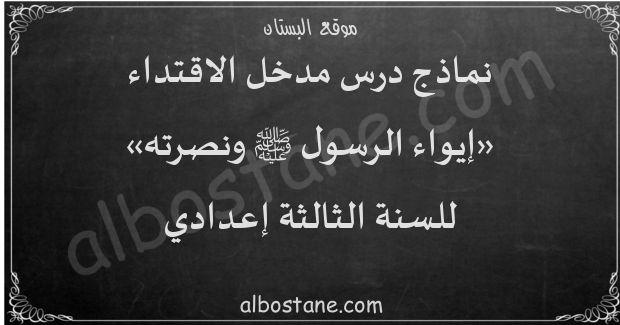 درس إيواء الرسول ﷺ ونصرته للسنة الثالثة إعدادي