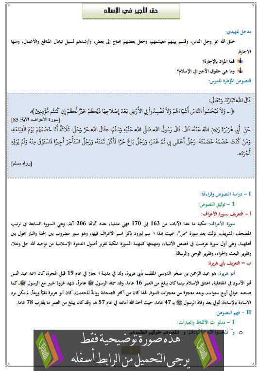 درس حق الأجير في الإسلام الثالثة إعدادي في التربية الإسلامية