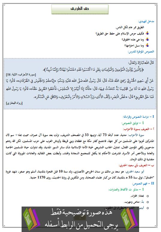 درس حق الطریق الثانية إعدادي في التربية الإسلامية