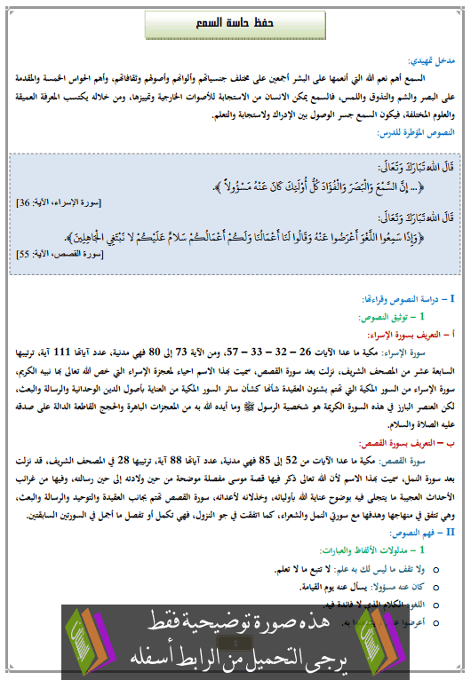 درس حفظ حاسة السمع الثانية إعدادي في التربية الإسلامية